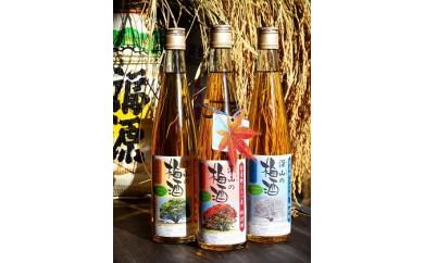 [№5715-0106]「深山の梅酒」日本酒・大吟醸仕込み梅酒3本セット