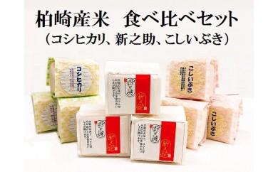 [B216]柏崎のお米 食べ比べセット(無洗米)