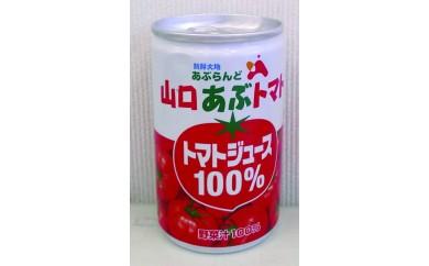 30D-060 山口あぶトマト