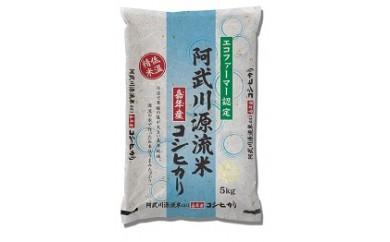 30D-048 【5回分割発送可】阿武川源流米白米・25kg