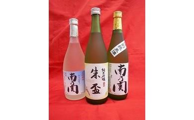 D02-1 清酒 南の関/千代の園 朱盃セット
