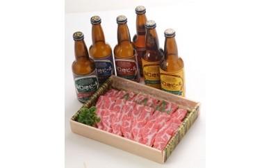 30B-015 山口地ビールと阿知須牛(焼肉用)セット