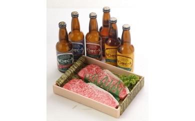 30B-016 山口地ビールと阿知須牛サーロインステーキセット