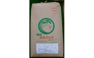 30B-014 徳佐片山米 コシヒカリ60kg