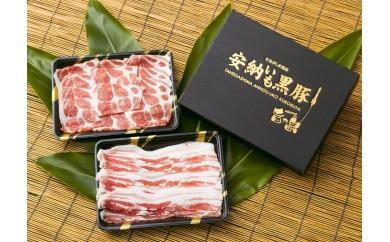 特典番号65.安納芋黒豚しゃぶしゃぶすき焼き用セット(バラ・ロース)1kg D 650pt