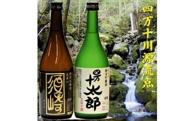 純米吟醸酒「四万十太郎」「本醸造大辛口須崎」720ml2本セット