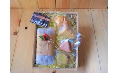 Ib-04 「四万十柚子としょうがのフルーツケーキ&焼菓子セット」caféカゴノオトオリジナルセット