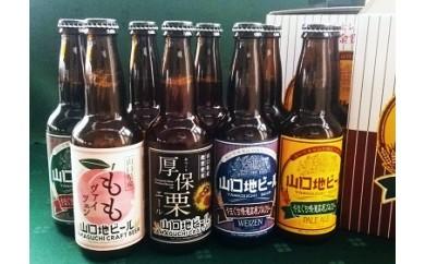30C-014 山口地ビール定番4種と季節の限定ビール定期便