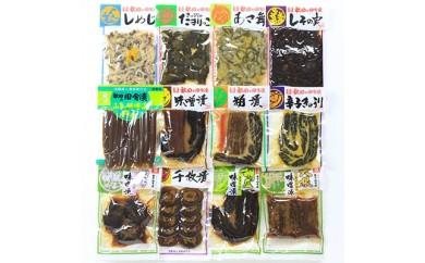 秋田の田舎漬12種詰合せ×2セット【1900271】
