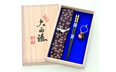 30D-091 マイ箸セット+大内塗鈴根付