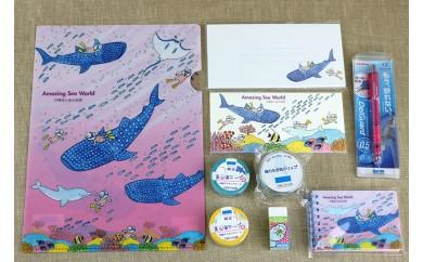 沖縄美ら海水族館オリジナルグッズ(ステーショナリー9点セット)