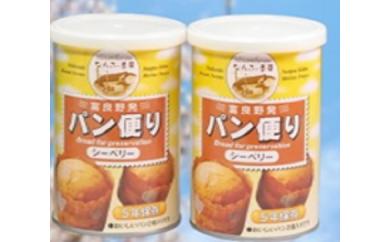 災害備蓄パン ~パン便り~ シーベリー 1箱24缶 JPA002