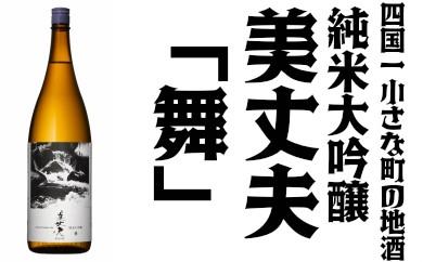 【四国一小さな町の地酒】純米大吟醸 美丈夫 舞 一升瓶