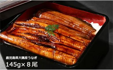726 鹿児島県大隅産うなぎ蒲焼×8尾(1,160g)