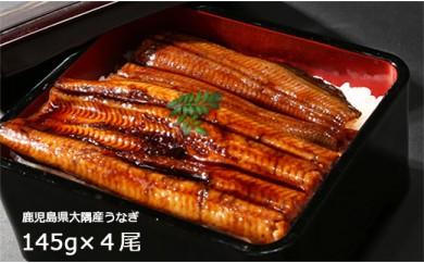 725 鹿児島県大隅産うなぎ蒲焼×4尾(580g)