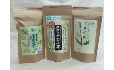 30E-051 とくぢ健康茶ティーバッグ3種セット