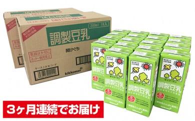 [№5787-0176]キッコーマンの豆乳 調製豆乳3ケース 3ヶ月連続配送
