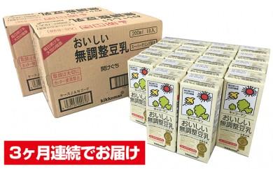[№5787-0175]キッコーマンの豆乳 おいしい無調製豆乳3ケース 3ヶ月連続配送