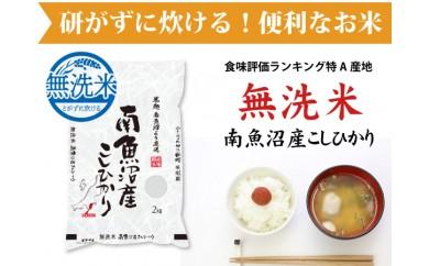 AS55【頒布会】南魚沼産こしひかり無洗米2㎏×全6回