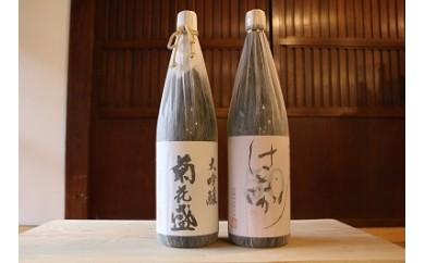 104.大吟醸『菊花盛』 ・ 純米大吟醸50『はなざかり』1.8L 2本セット
