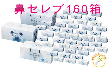 【156002】ネピア鼻セレブティッシュ160個の大量セット おまけ付き
