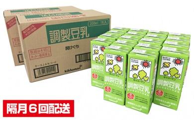[№5787-0178]キッコーマンの豆乳 調製豆乳3ケース 隔月6回配送