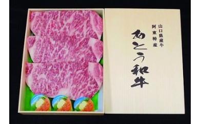 30B-001 あとう和牛満足セット