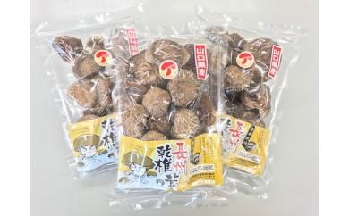 30E-011 山口県産原木栽培乾椎茸②