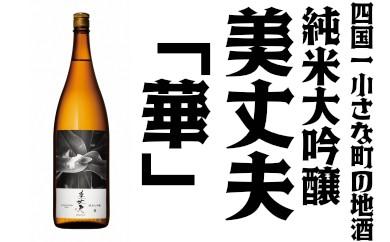 【四国一小さな町の地酒】純米大吟醸 美丈夫 華 一升瓶