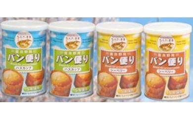 災害備蓄パン パン便り ~ハスカップ・シーベリー~ 1箱 MIX24缶 JPA003