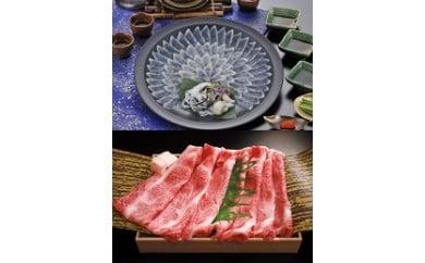 30B-007 とらふぐ刺身(3人前)&阿知須牛肩ロースうす切り(すき焼き用)