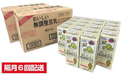 [№5787-0177]キッコーマンの豆乳 おいしい無調整豆乳3ケース 隔月6回配送