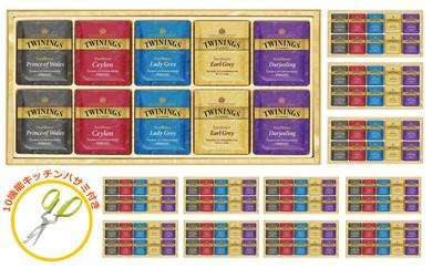 【100004】英国紅茶の老舗トワイニングのティーバッグ詰合せまとめ12