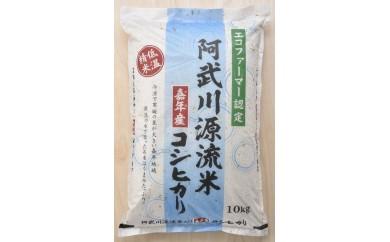 30D-036 阿武川源流米白米 10kg
