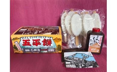 10063 五平餅の詰め合わせ 五平餅のたれセット①