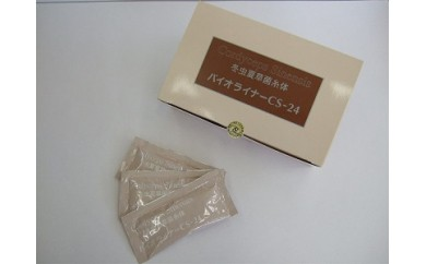 N-02 バイオナイラー CS-24 冬虫夏草菌糸体!
