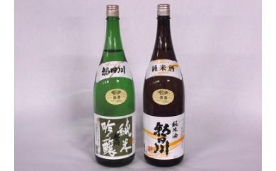 G163 朝日川純米吟醸・純米酒 1升瓶 2本セット