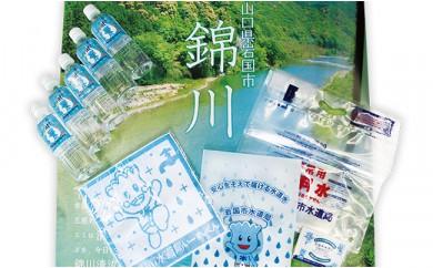 大吟浄(だいぎんじょう)の水&非常用給水袋セット【岩国市水道局】
