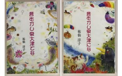 010-018 書籍「昔むかし泉大津でな」1~2巻セット