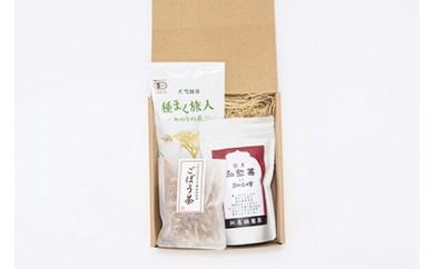 てくの屋オリジナル 臼杵古里セット(茶)