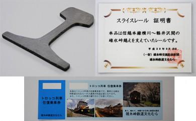 1万円以上の寄附でお贈りするお礼の品セット(支援プレートの設置・トロッコ列車往復乗車券・スライスレール)