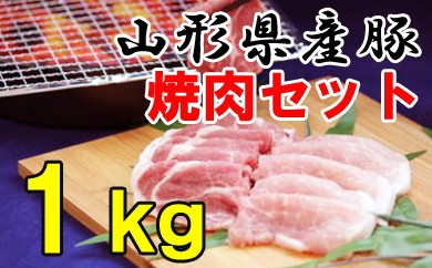 山形県産豚焼肉セット 1kg