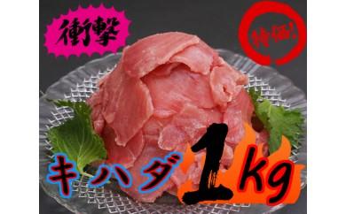 kiha001 お子様に大人気♪キハダマグロの赤身切り落とし1kg 寄付額10,000円
