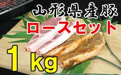 山形県産豚 ロースセット 1kg