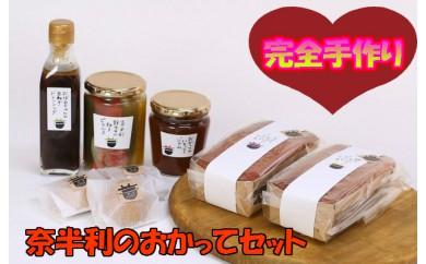 ot010 大地の恵み!!奈半利のおかってセット(数量限定) 寄付額10,000円