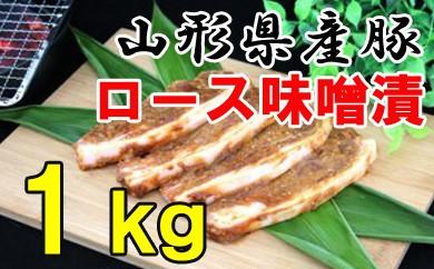 山形県産豚 ロース味噌漬 1kg