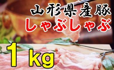 山形県産豚 しゃぶしゃぶセット 1kg