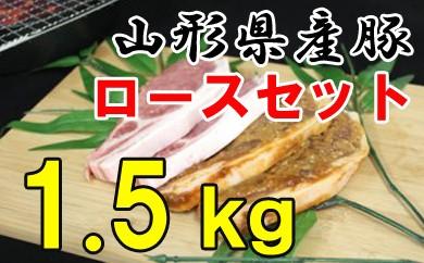 山形県産豚 ロースセット 1.5kg