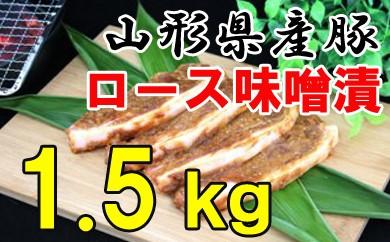 山形県産豚 ロース味噌漬 1.5kg