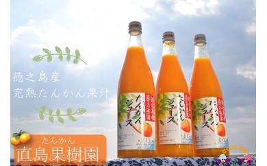 181~徳之島産完熟たんかん果汁使用~徳之島たんかんジュース